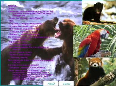 Медведь. (басня) Однажды утром медвежонок шел по лесной тропинке и повстречал...