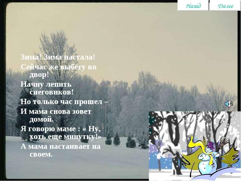 Зима! Зима настала! Сейчас же выбегу во двор! Начну лепить снеговиков! Но тол...