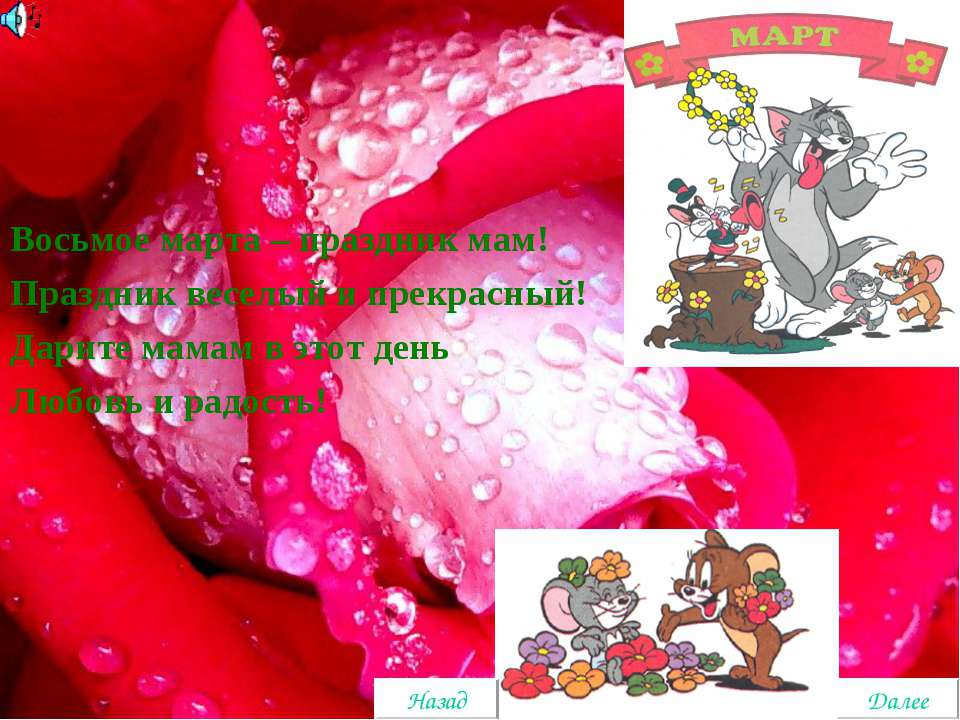 Восьмое марта – праздник мам! Праздник веселый и прекрасный! Дарите мамам в э...