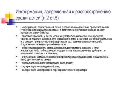 Информация, запрещенная к распространению среди детей (п.2 ст.5) - информация...