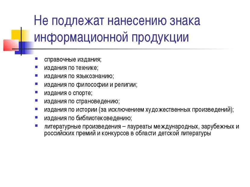 Не подлежат нанесению знака информационной продукции справочные издания; изда...