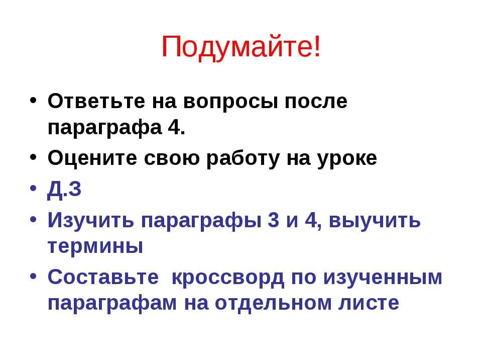 Подумайте! Ответьте на вопросы после параграфа 4. Оцените свою работу на урок...