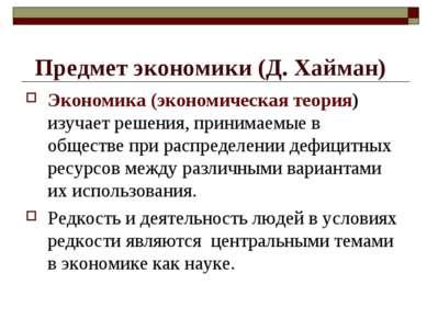 Предмет экономики (Д. Хайман) Экономика (экономическая теория) изучает решени...