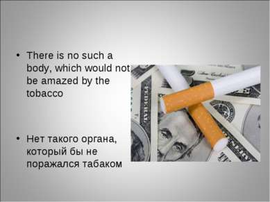 There is no such a body, which would not be amazed by the tobacco Нет такого ...