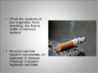 Of all the systems of our organism, from smoking, the first to suffer is nerv...