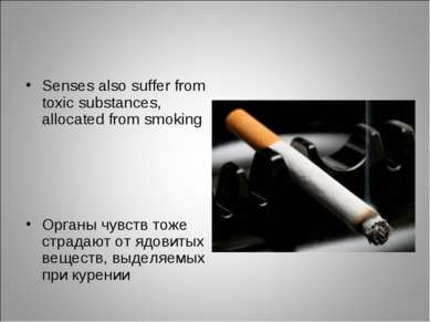 Senses also suffer from toxic substances, allocated from smoking Органы чувст...