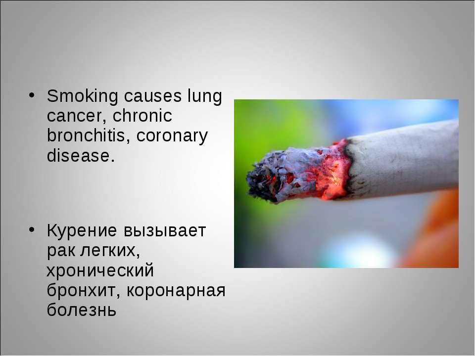 Smoking causes lung cancer, chronic bronchitis, coronary disease. Курение выз...