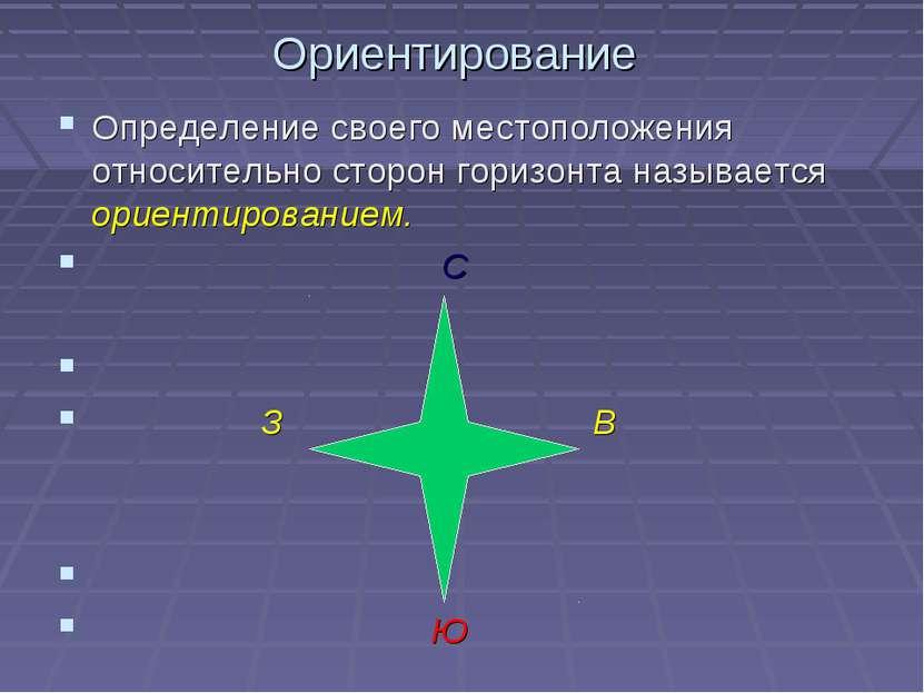 Ориентирование Определение своего местоположения относительно сторон горизонт...