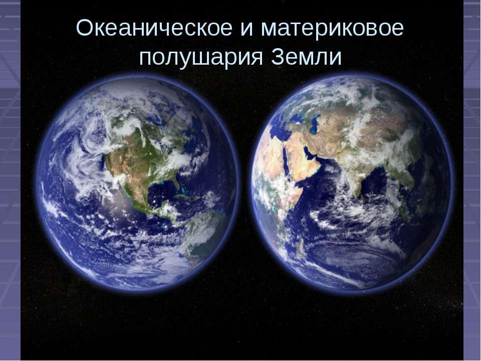 Океаническое и материковое полушария Земли