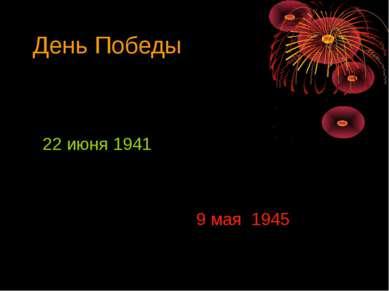 День Победы 22 июня 1941 9 мая 1945