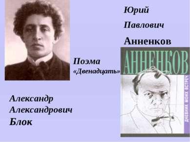 Александр Александрович Блок Юрий Павлович Анненков Поэма «Двенадцать»