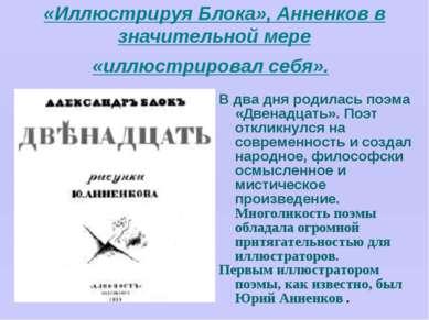 «Иллюстрируя Блока», Анненков в значительной мере «иллюстрировал себя». В два...