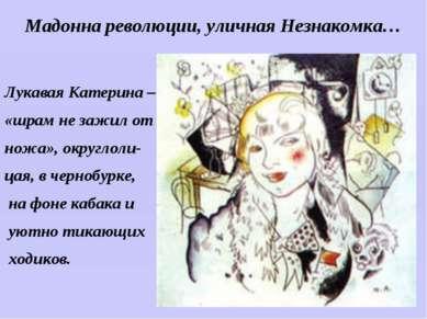 Мадонна революции, уличная Незнакомка… Лукавая Катерина – «шрам не зажил от н...