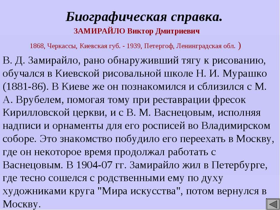 ЗАМИРАЙЛО Виктор Дмитриевич 1868, Черкассы, Киевская губ. - 1939, Петергоф, Л...