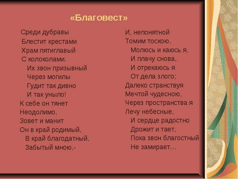 «Благовест» Среди дубравы Блестит крестами Храм пятиглавый С колоколами. Их з...