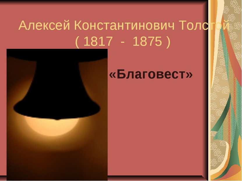 Алексей Константинович Толстой ( 1817 - 1875 ) «Благовест»