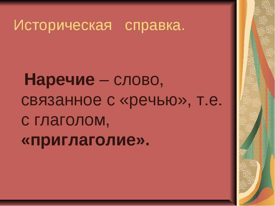 Историческая справка. Наречие – слово, связанное с «речью», т.е. с глаголом, ...
