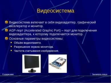 Видеосистема Видеосистема включает в себя видеоадаптер, графический акселерат...
