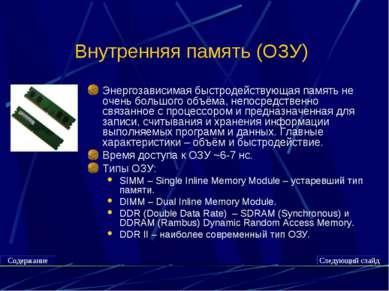 Внутренняя память (ОЗУ) Энергозависимая быстродействующая память не очень бол...