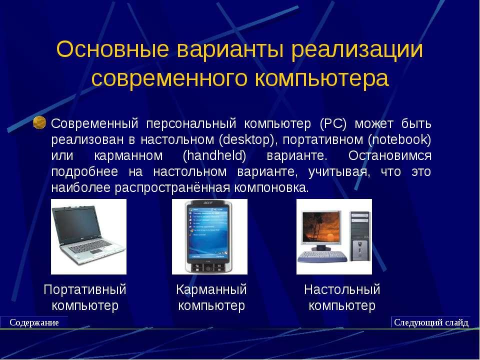Основные варианты реализации современного компьютера Современный персональный...