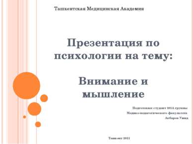 Презентация по психологии на тему: Внимание и мышление Подготовил: студент 10...