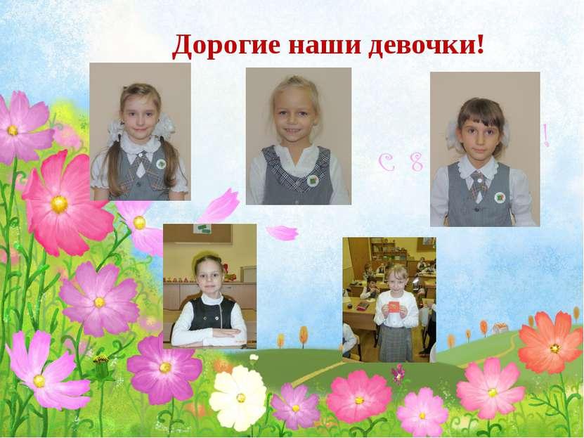 Дорогие наши девочки!
