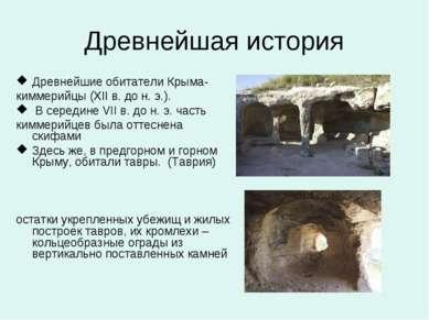 Древнейшая история Древнейшиe обитатели Крыма- киммерийцы (XII в. до н. э.). ...