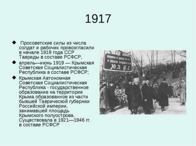 1917 Просоветские силы из числа солдат и рабочих провозгласили в начале 1918 ...