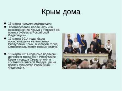 Крым дома 16 марта прошел референдум проголосовали более 90% «За воссоединени...