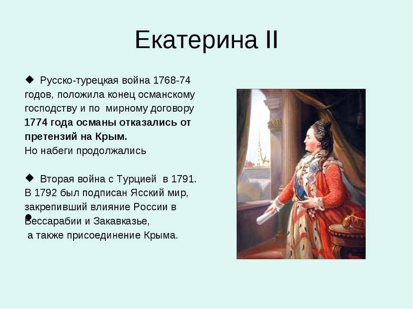 Екатерина II Русско-турецкая война 1768-74 годов, положила конец османскому г...