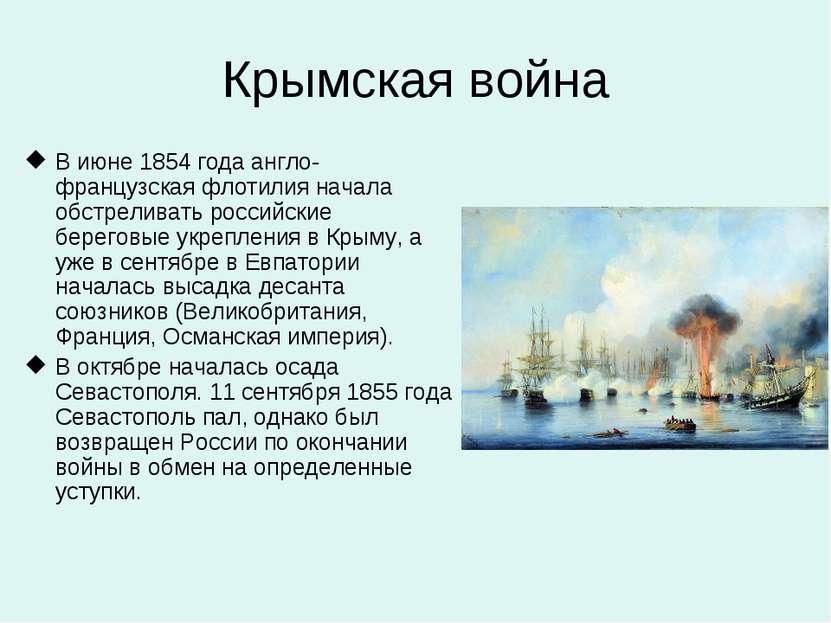 Крымская война В июне 1854 года англо-французская флотилия начала обстреливат...