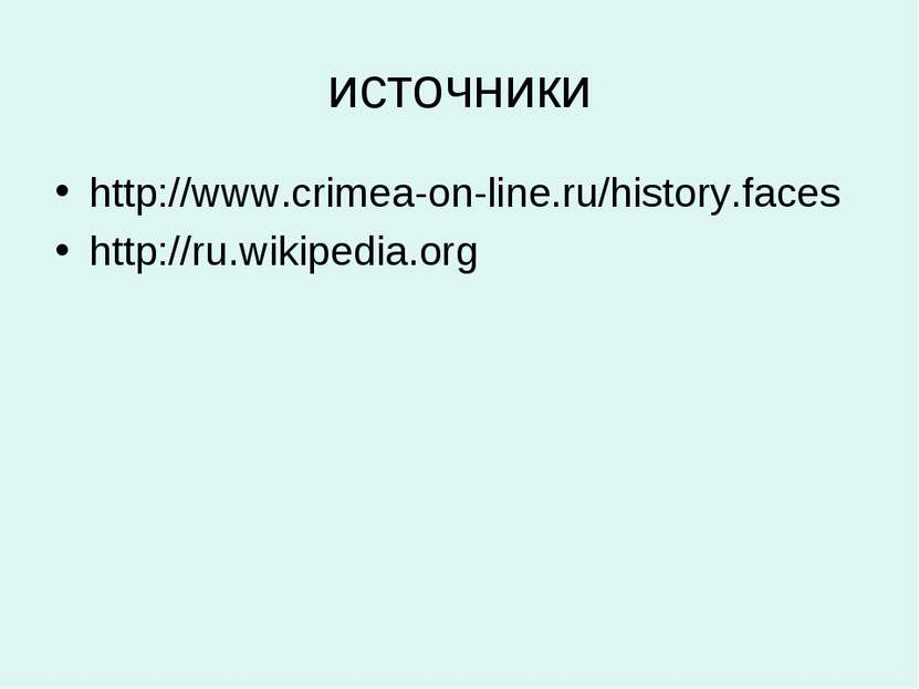 источники http://www.crimea-on-line.ru/history.faces http://ru.wikipedia.org