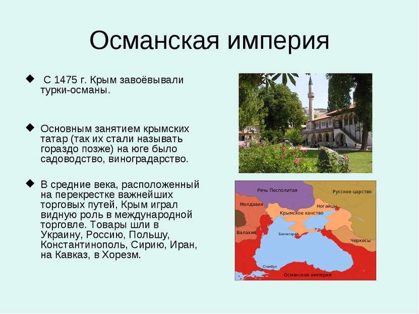 Османская империя С 1475 г. Крым завоёвывали турки-османы. Основным занятием ...