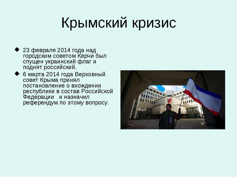 Крымский кризис 23 февраля 2014 года над городским советом Керчи был спущен у...