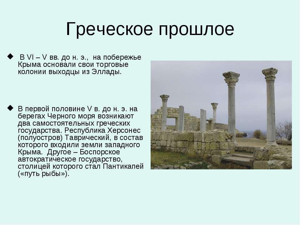 Греческое прошлое В VI – V вв. до н. э., на побережье Крыма основали свои тор...