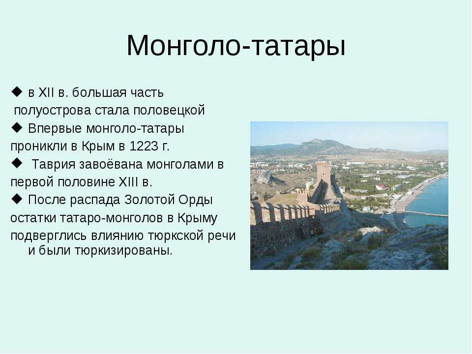 Монголо-татары в XII в. большая часть полуострова стала половецкой Впервые мо...