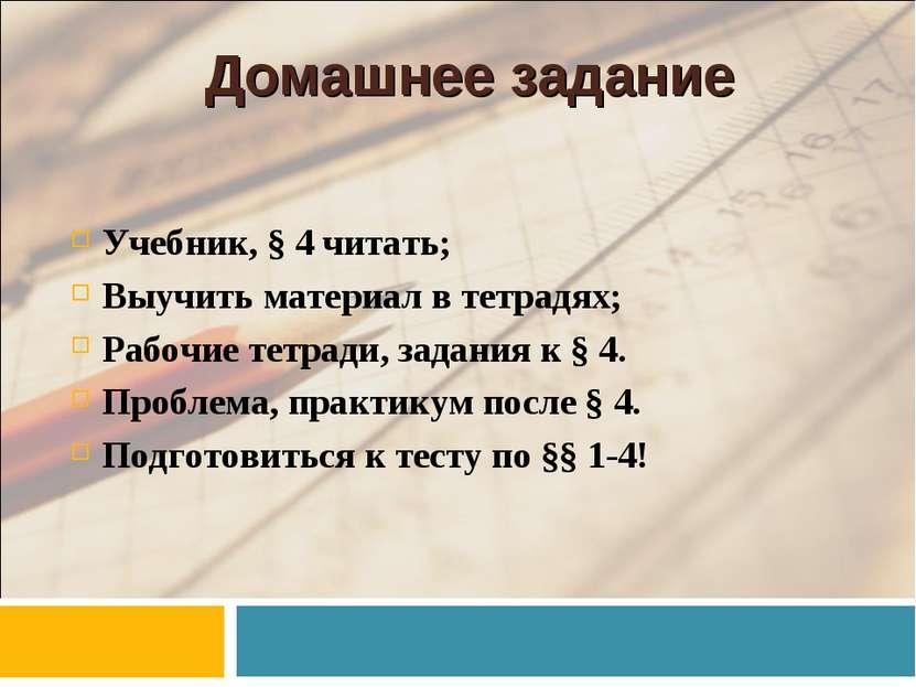 Домашнее задание Учебник, § 4 читать; Выучить материал в тетрадях; Рабочие те...