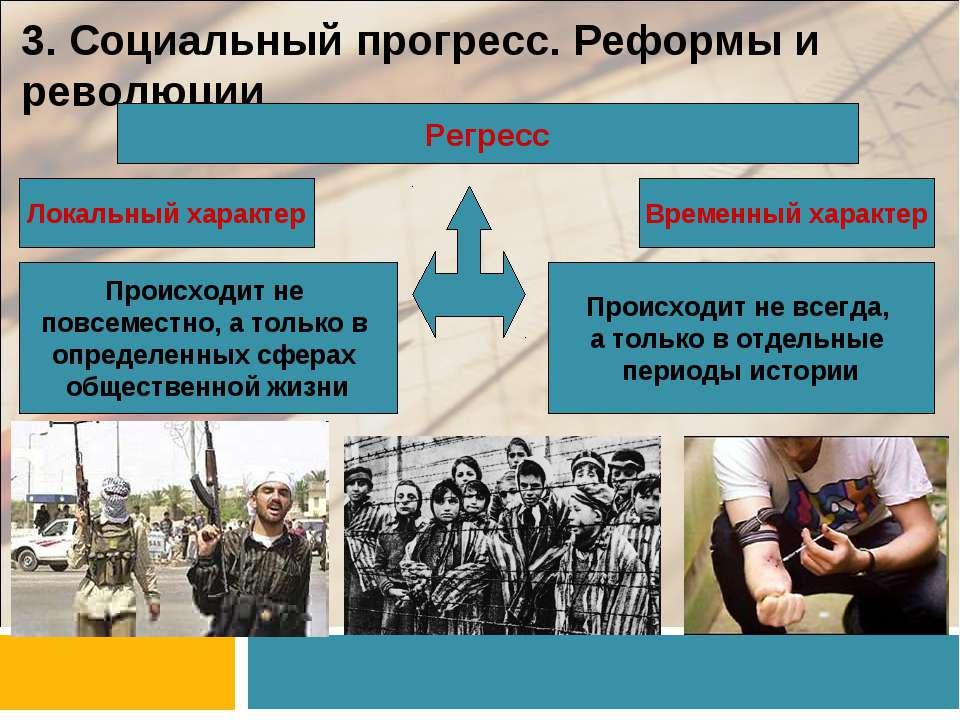 3. Социальный прогресс. Реформы и революции Регресс Локальный характер Времен...