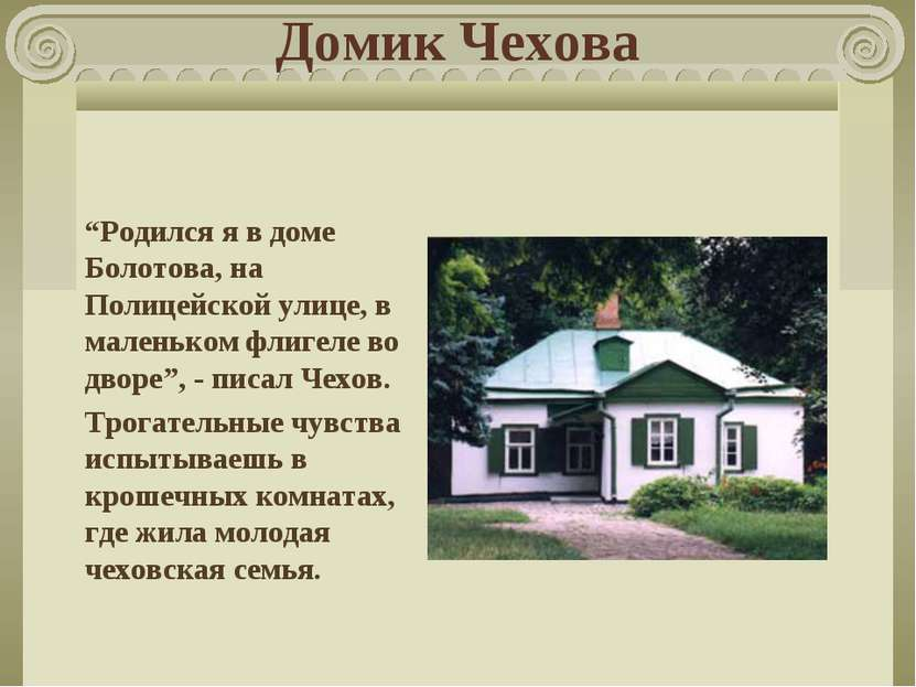 """Домик Чехова """"Родился я в доме Болотова, на Полицейской улице, в маленьком фл..."""
