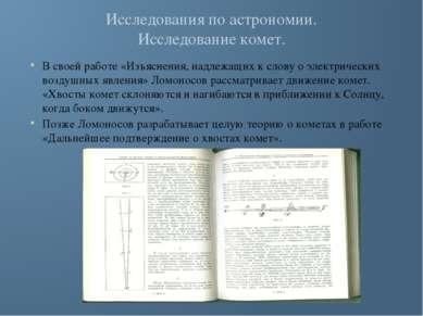 Исследования по астрономии. Исследование комет. В своей работе «Изъяснения, н...