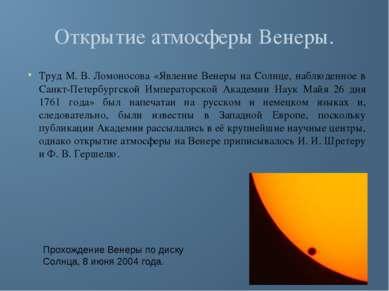 Открытие атмосферы Венеры. Труд М.В.Ломоносова «Явление Венеры на Солнце, н...