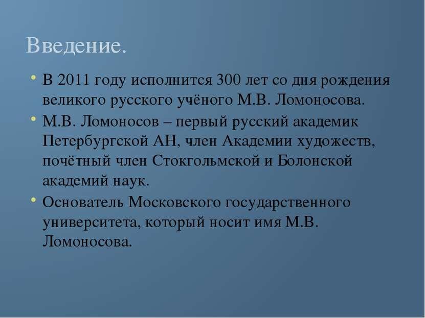 Введение. В 2011 году исполнится 300 лет со дня рождения великого русского уч...