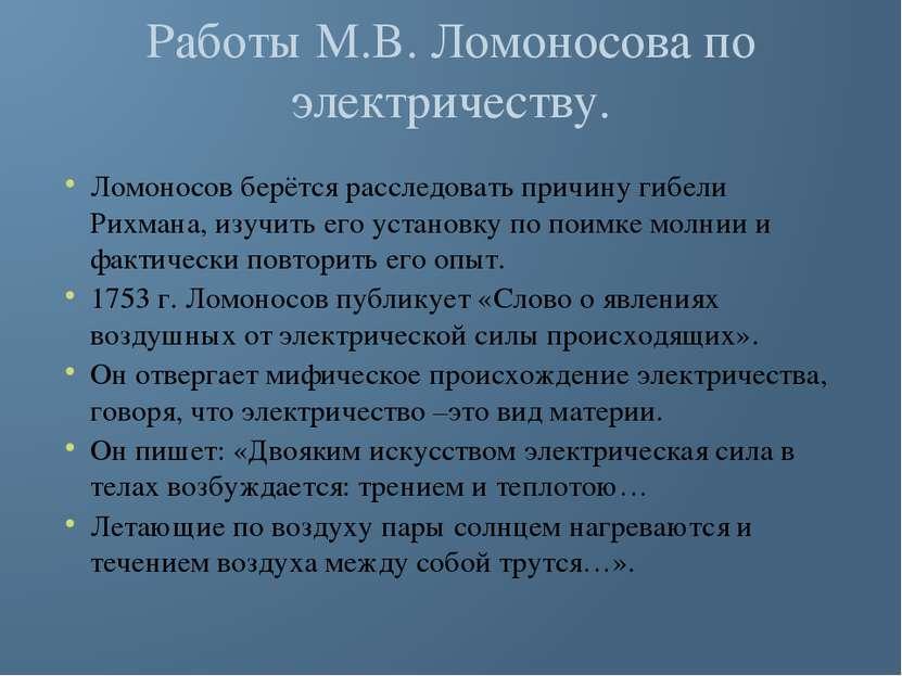 Работы М.В. Ломоносова по электричеству. Ломоносов берётся расследовать причи...