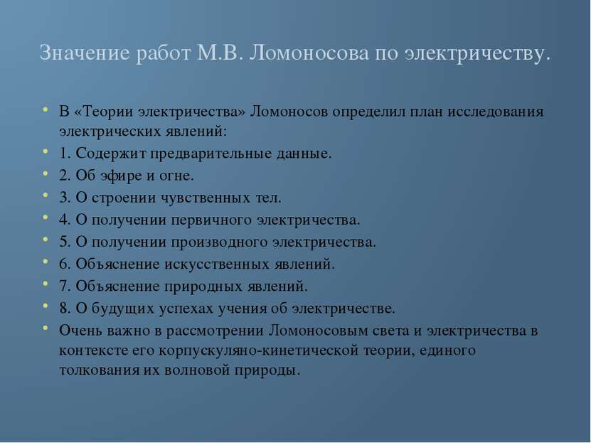 Значение работ М.В. Ломоносова по электричеству. В «Теории электричества» Лом...