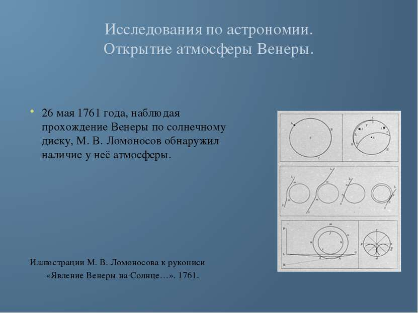 Исследования по астрономии. Открытие атмосферы Венеры. 26 мая 1761 года, набл...