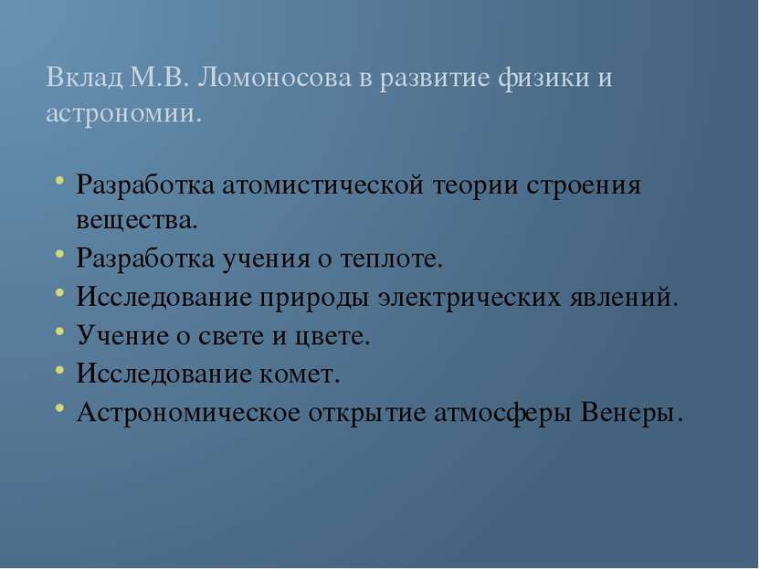 Вклад М.В. Ломоносова в развитие физики и астрономии. Разработка атомистическ...