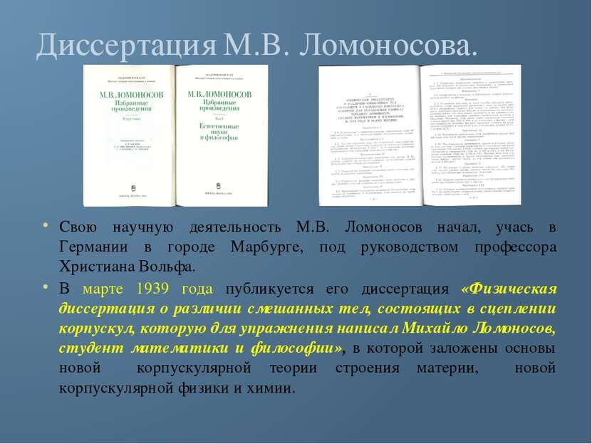 Диссертация М.В. Ломоносова. Свою научную деятельность М.В. Ломоносов начал, ...