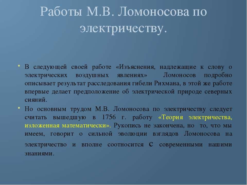 Работы М.В. Ломоносова по электричеству. В следующей своей работе «Изъяснения...
