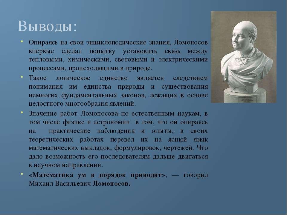 Выводы: Опираясь на свои энциклопедические знания, Ломоносов впервые сделал п...