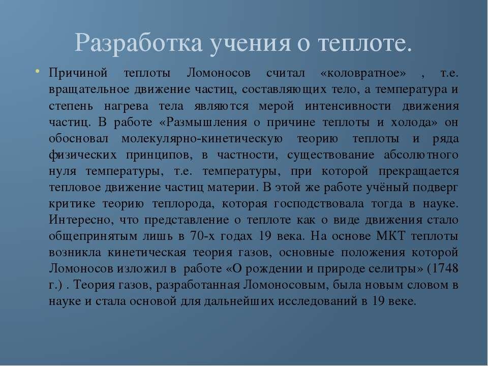 Разработка учения о теплоте. Причиной теплоты Ломоносов считал «коловратное» ...